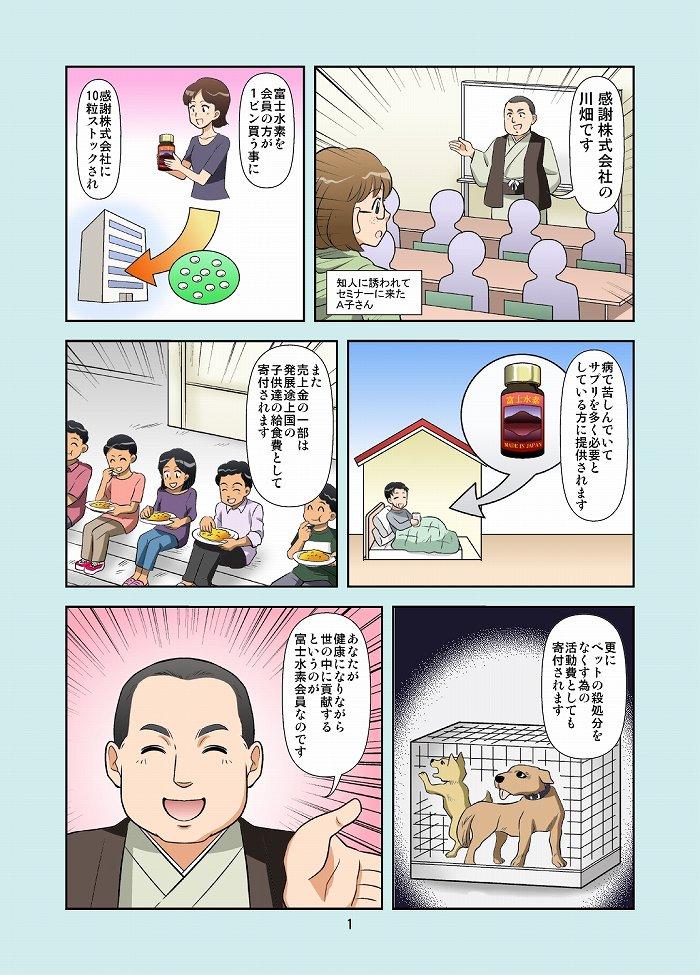 水素サプリ「富士水素」で世界を救...